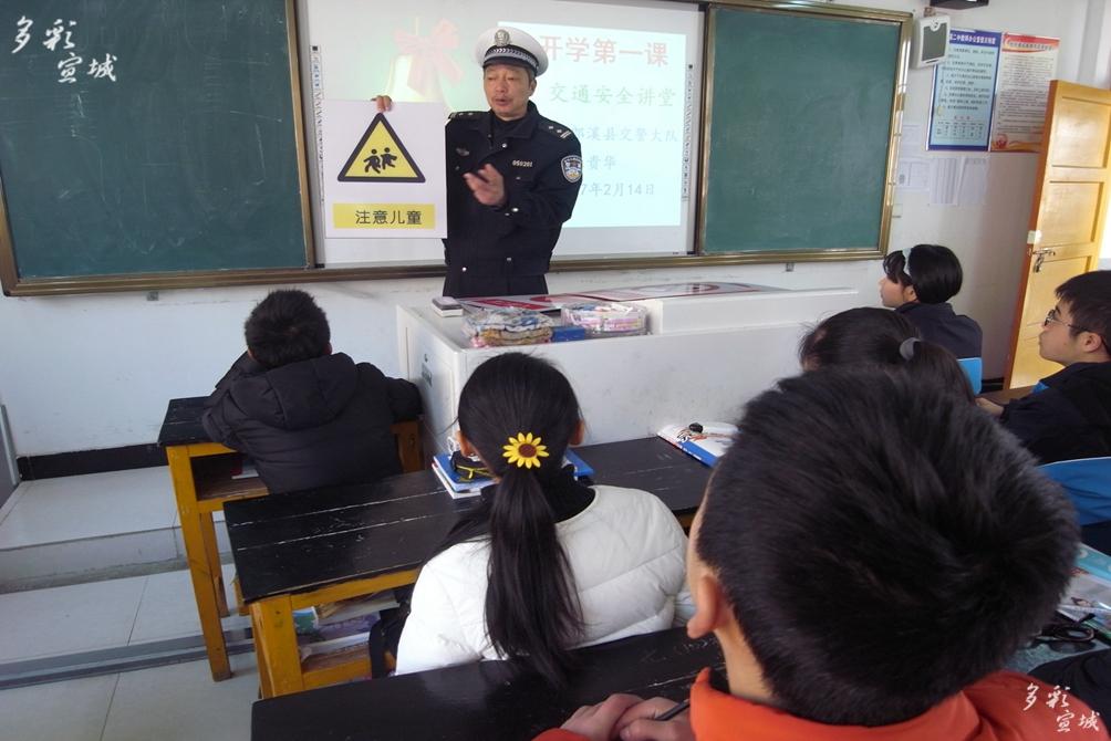 开学第一课(2月14日,郎溪交警走进郎溪二中,开展交通安全教育) 潘政摄影