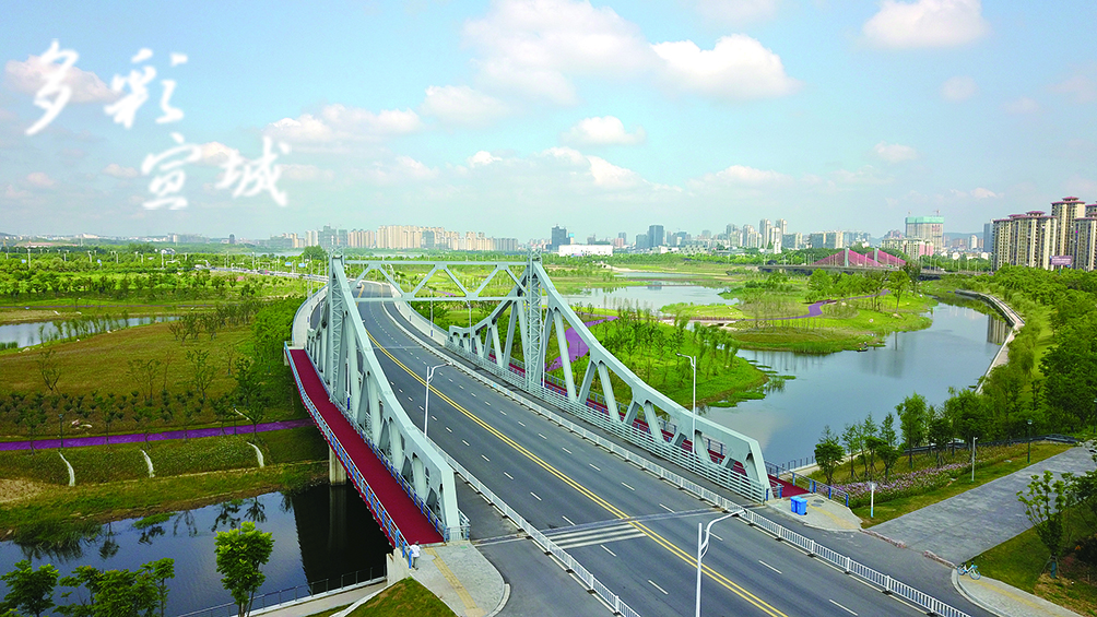 宛陵湖东湖公园钢构大桥道路全长约873米,桥梁全长346米。2018年8月建成。开通后缓解了水阳江大道(响山路-向阳大道段)的交通压力。(记者 戴巍 文/图)