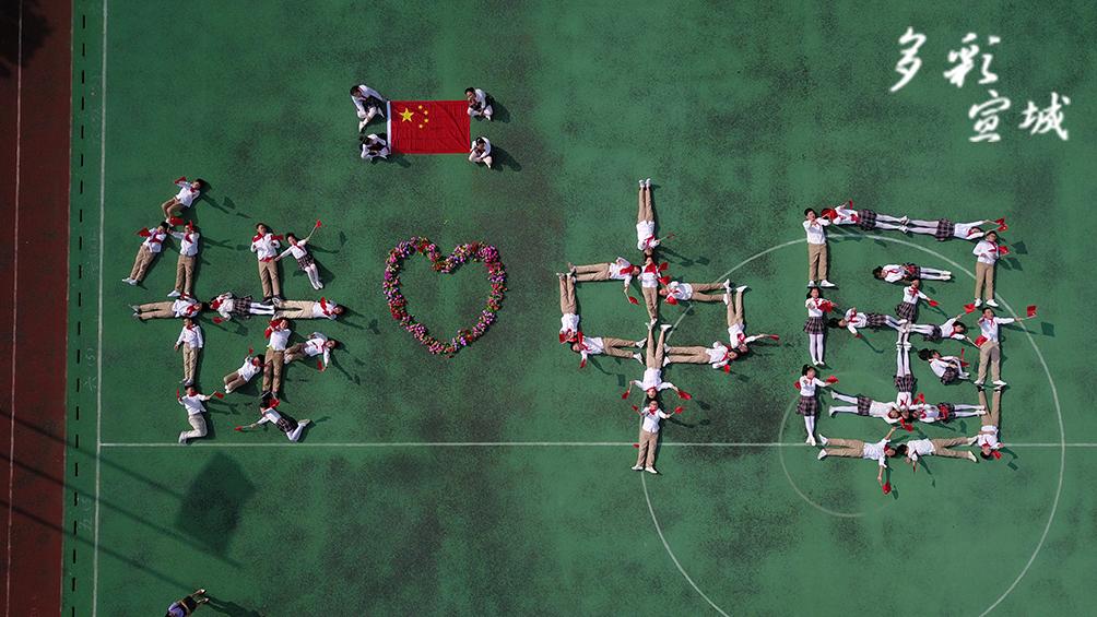 """小學生擺字""""我愛中國""""。"""