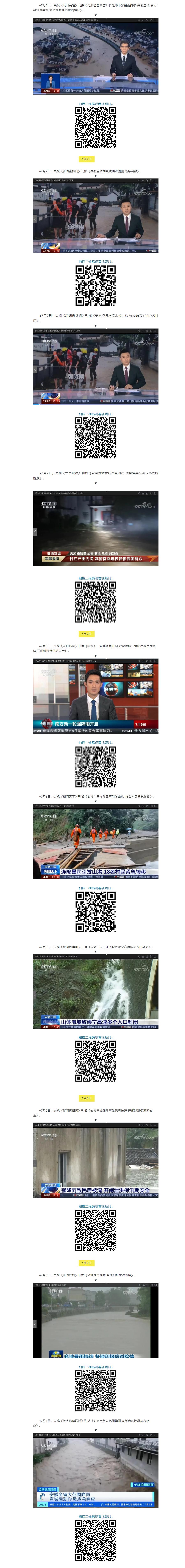 央视聚焦!宣城,加油!_看图王.png