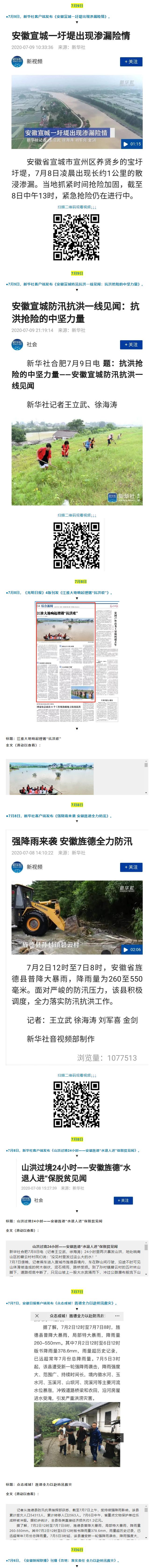 宣城:战洪保家园!上级媒体持续关注.png